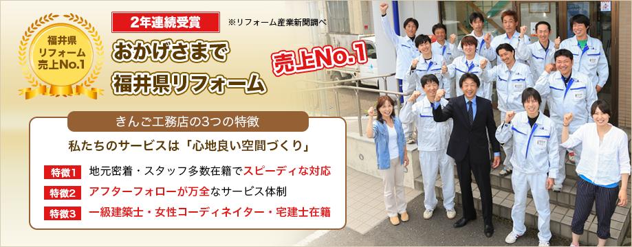 おかげさまで平成27年度 福井県リフォーム売上No.1 2年連続受賞