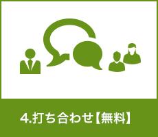 4.打ち合わせ【無料】