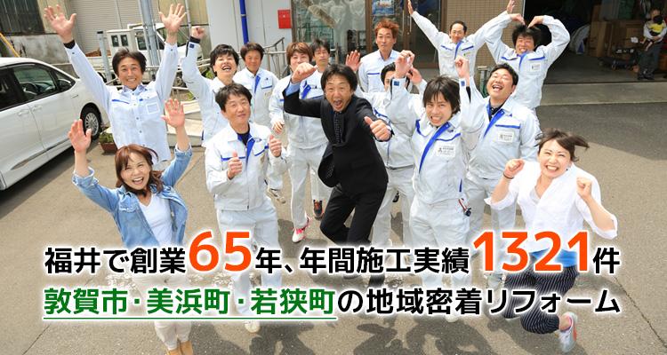 福井で創業65年、年間施工実績1321件 敦賀市・美浜町・若狭町の地域密着リフォーム スピーディな対応と万全のアフターフォロー