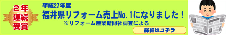 平成27年度福井県リフォーム売り上げNO.1になりました。