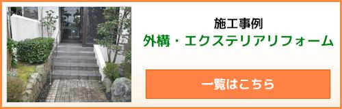外構・エクステリアリフォーム