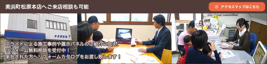 美浜町松原オフィスへご来店相談も可能 アクセスマップはこちら