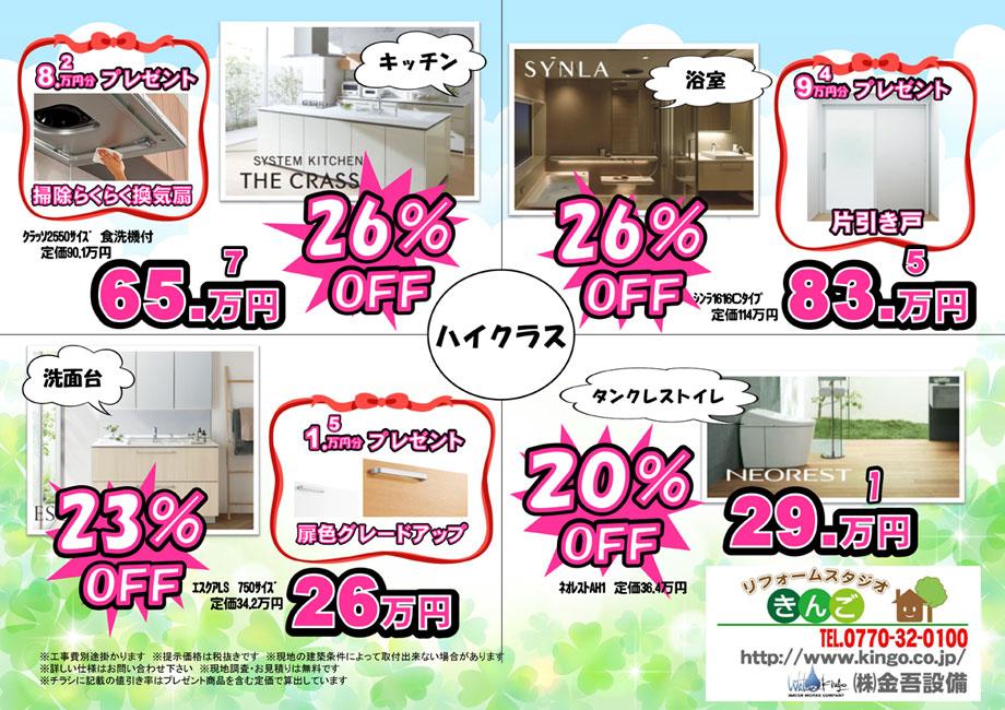 キッチン・浴室・洗面台・トイレ
