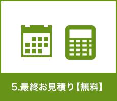 5.最終プラン・お見積り【無料】