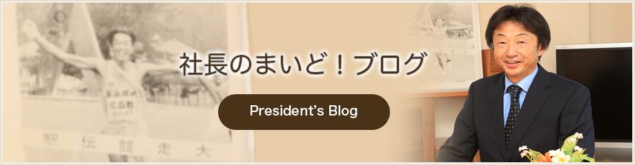社長のまいど!ブログ