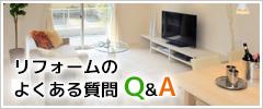 リフォームのよくある質問Q&A
