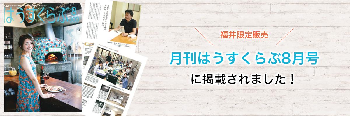 福井限定販売 月刊はうすくらぶ8月号 に掲載されました!