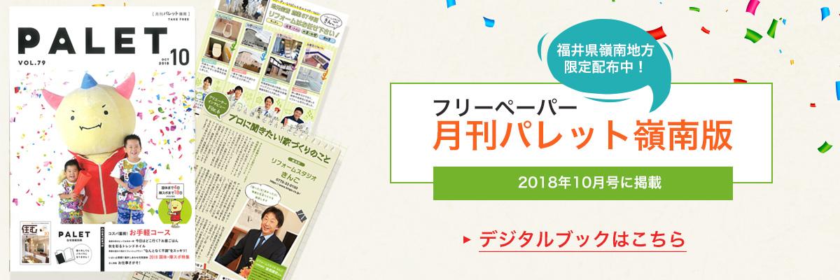 フリーペーパー 月刊パレット嶺南版 2018年10月号に掲載 福井県嶺南地方でのみ配布中!デジタルブックはこちら