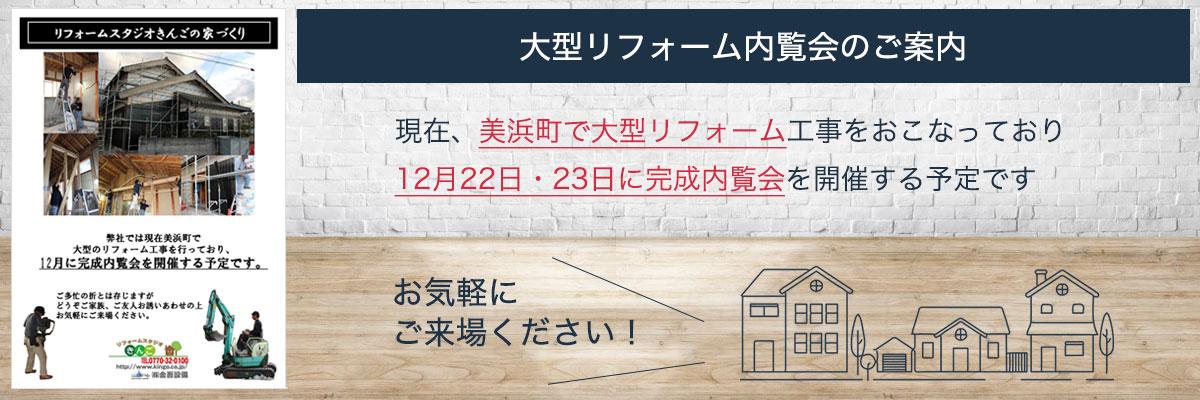 大型リフォーム内覧会のご案内 現在、美浜町で大型リフォーム工事をおこなっており12月に完成内覧会を開催する予定です お気軽にご来場ください!