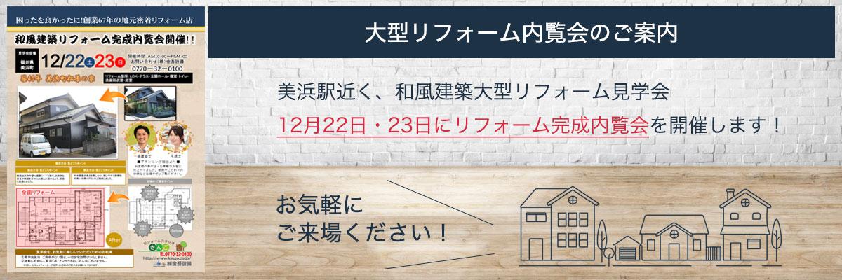 大型リフォーム内覧会のご案内 現在、美浜町で大型リフォーム工事をおこなっており12月22日・23日に完成内覧会を開催 お気軽にご来場ください!