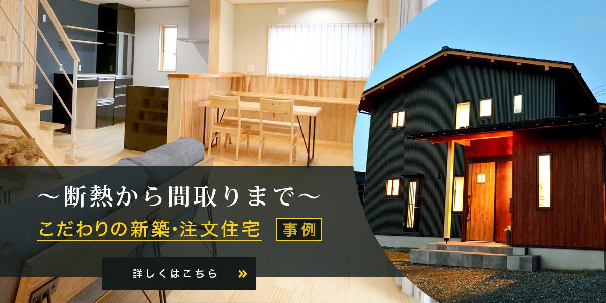 ~断熱から間取りまで~ こだわりの新築・注文住宅 事例