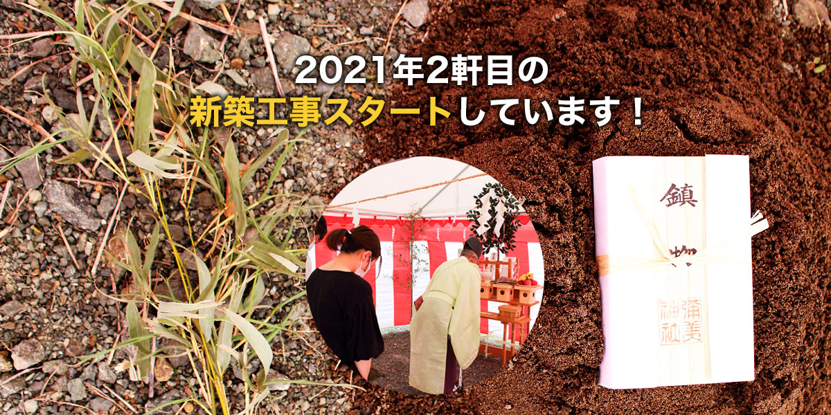2021年2軒目の新築工事スタートしています!