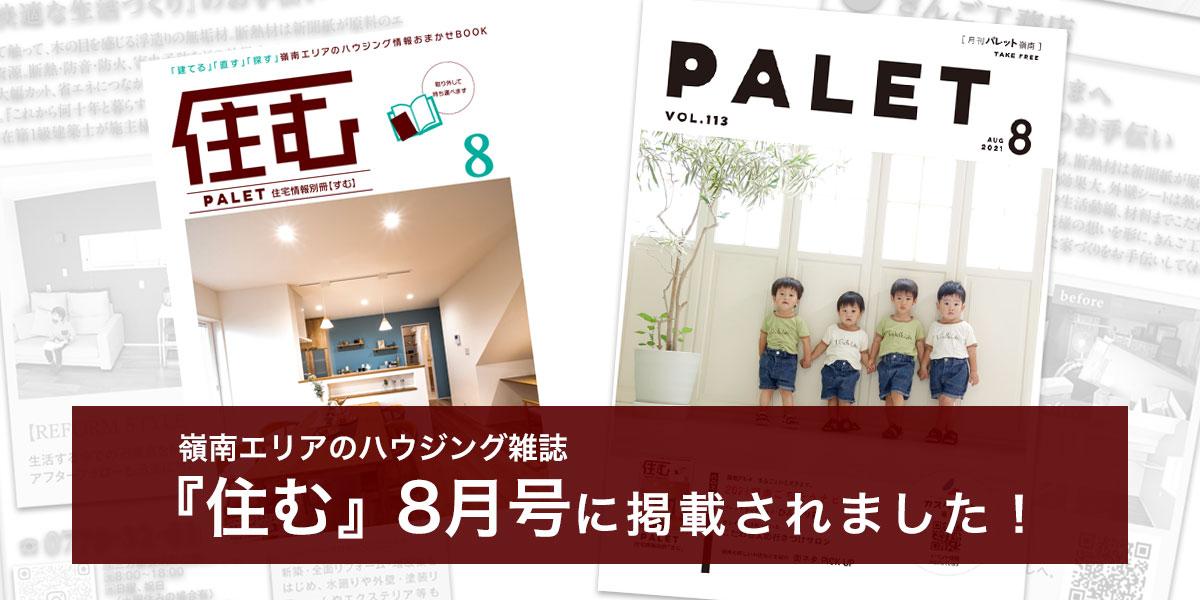 嶺南エリアのハウジング雑誌『住む』8月号に掲載されました!