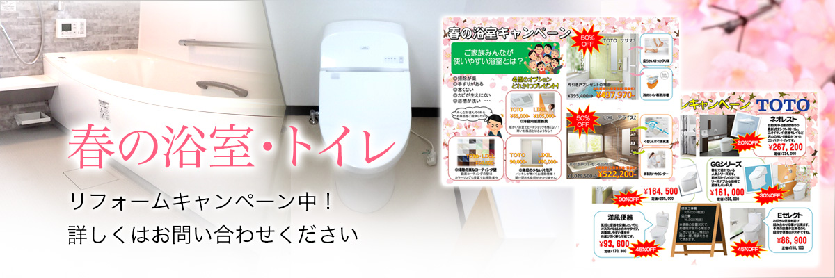 春の浴室・トイレリフォーム キャンペーン