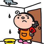雨漏れは屋根からだけではありません。