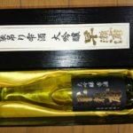 地元に最高の銘酒あり(日本酒編)